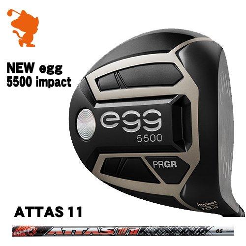 プロギア 2019 NEW egg 5500 impact エッグ ドライバーPRGR 19 NEW egg 5500 impact DRIVERATTAS 11 アッタス ジャックメーカーカスタム 日本モデル