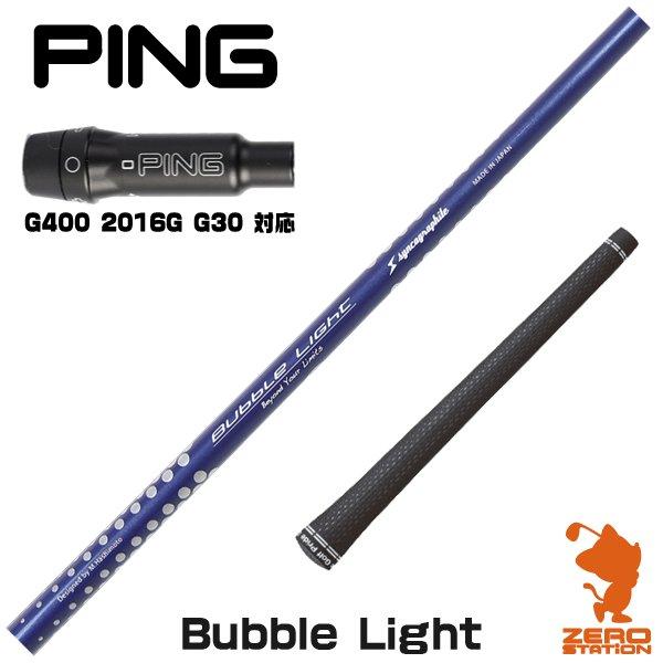 ピン G400対応 スリーブ付きシャフト シンカグラファイト Bubble Light ループ バブルライト カスタムシャフト [スリーブ付シャフト]