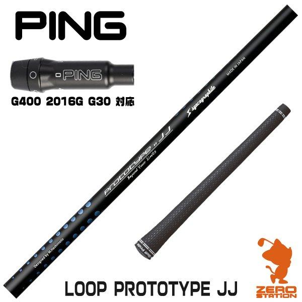 ピン G400対応 スリーブ付きシャフト シンカグラファイト LOOP PROTOTYPE JJ ループ カスタムシャフト [スリーブ付シャフト]