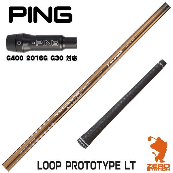 ピン G400対応 スリーブ付きシャフト シンカグラファイト LOOP PROTOTYPE LT ループ カスタムシャフト [スリーブ付シャフト]