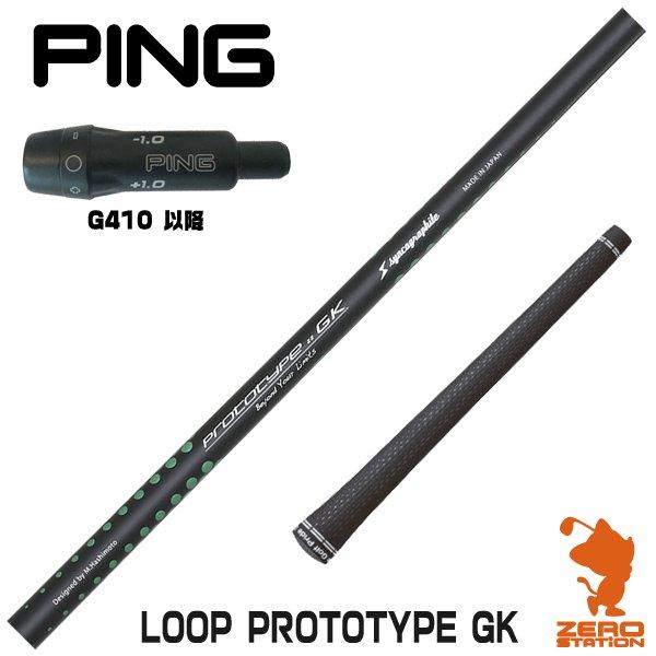 ピン G410対応 スリーブ付きシャフト シンカグラファイト LOOP PROTOTYPE GK ループ カスタムシャフト [スリーブ付シャフト]