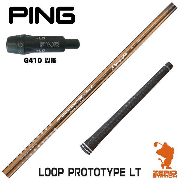 ピン G410対応 スリーブ付きシャフト シンカグラファイト LOOP PROTOTYPE LT ループ カスタムシャフト [スリーブ付シャフト]