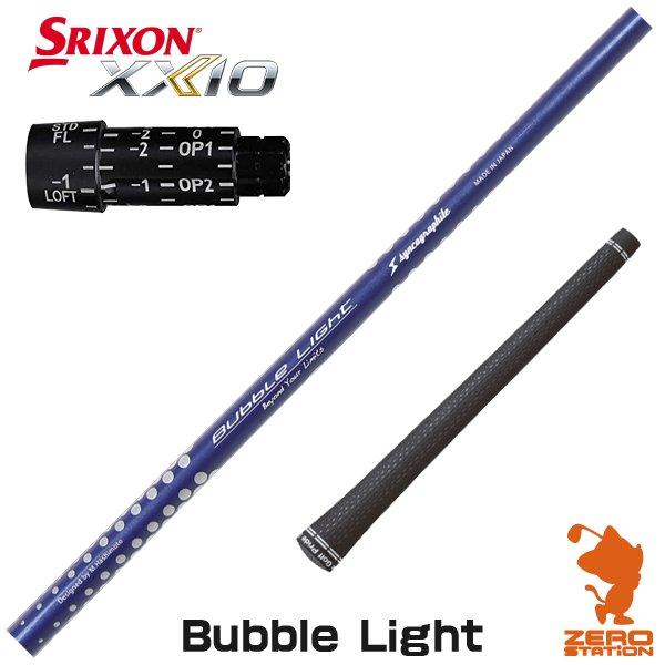 スリクソン スリーブ付きシャフト シンカグラファイト Bubble Light ループ バブルライト カスタムシャフト [スリーブ付シャフト]