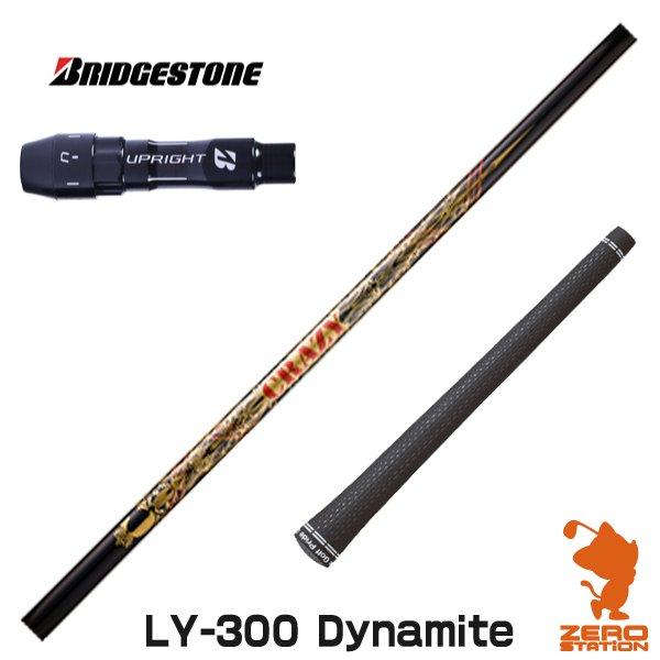 ブリヂストン スリーブ付きシャフト CRAZY クレイジー LY-300 Dynamite カスタムシャフト [スリーブ付シャフト]