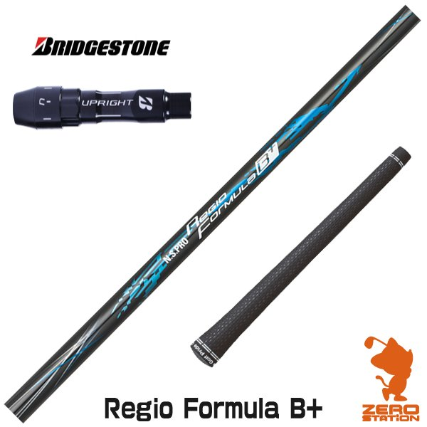 ブリヂストン スリーブ付きシャフト 日本シャフト Regio Formula B+ レジオフォーミュラ カスタムシャフト [スリーブ付シャフト]