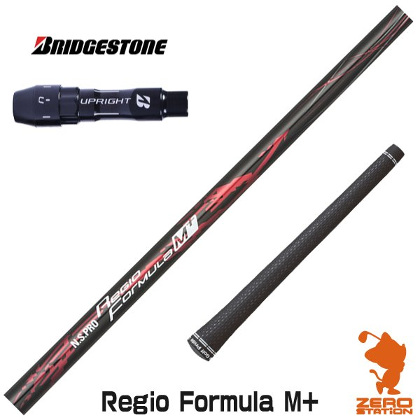 ブリヂストン スリーブ付きシャフト 日本シャフト Regio Formula M+ レジオフォーミュラ カスタムシャフト [スリーブ付シャフト]