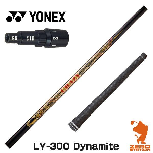 ヨネックス スリーブ付きシャフト CRAZY クレイジー LY-300 Dynamite カスタムシャフト 【スリーブ装着シャフト スリーブ付シャフト ドライバー ゴルフ シャフト スリーブ 交換 グリップ付】