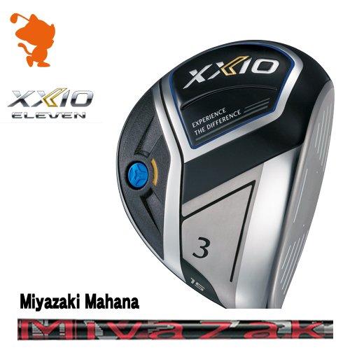 ダンロップ 2020 ゼクシオイレブン フェアウェイDUNLOP XXIO 11 ELEVEN FAIRWAY Miyazaki Mahana カーボンシャフトメーカーカスタム 日本モデル