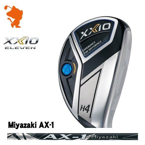 ダンロップ 2020 ゼクシオイレブン ハイブリッドDUNLOP XXIO 11 ELEVEN HYBRIDMiyazaki AX-1 カーボンシャフトメーカーカスタム 日本モデル