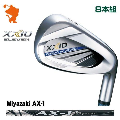 ダンロップ 2020 ゼクシオイレブン アイアンDUNLOP XXIO 11 IRON 8本組Miyazaki AX-1 カーボンシャフトメーカーカスタム 日本モデル