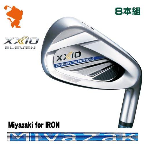 ダンロップ 2020 ゼクシオイレブン アイアンDUNLOP XXIO 11 ELEVEN IRON 8本組Miyazaki for IRON カーボンシャフトメーカーカスタム 日本モデル