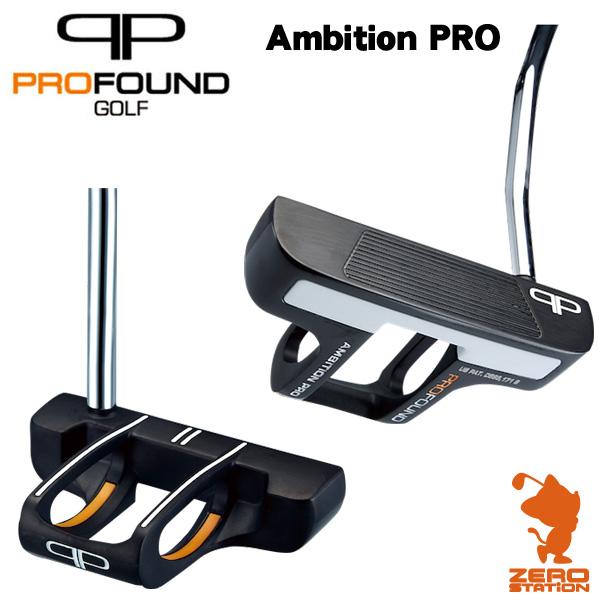 PROFOUND プロファウンド Ambition PRO アンビション パター 3Dアライメントシステム