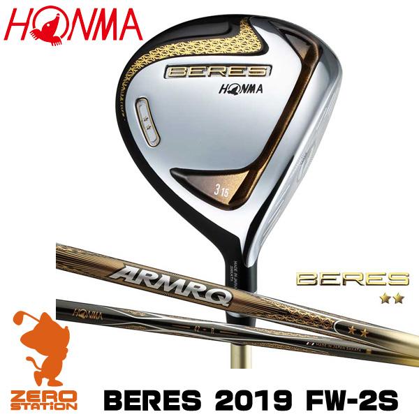 本間ゴルフ 2019 ベレス FW-2S フェアウェイウッド HONMA BERES 2019 FW-2S FAIRWAYWOOD ARMRQ アーマック カーボンシャフト