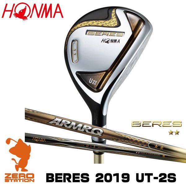 本間ゴルフ 2019 ベレス UT-2S ユーティリティ HONMA BERES 2019 UT-2S UTILITY ARMRQ アーマック カーボンシャフト