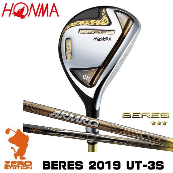 本間ゴルフ 2019 ベレス UT-3S ユーティリティ HONMA BERES 2019 UT-3S UTILITY ARMRQ アーマック カーボンシャフト