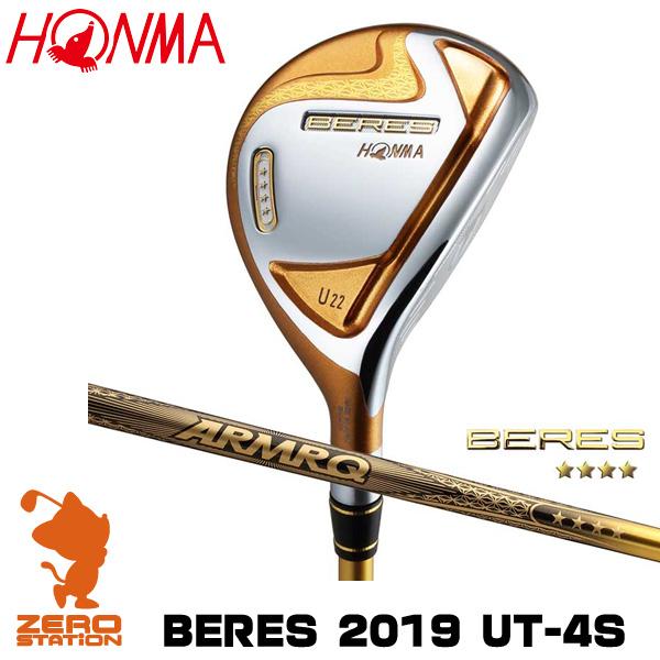 本間ゴルフ 2019 ベレス UT-4S ユーティリティ HONMA BERES 2019 UT-4S UTILITY ARMRQ アーマック カーボンシャフト