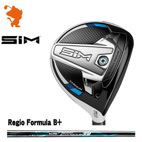 テーラーメイド 2020 SIM フェアウェイTaylorMade SIM FAIRWAYNSPRO Regio Formula B+ レジオメーカーカスタム 日本モデル