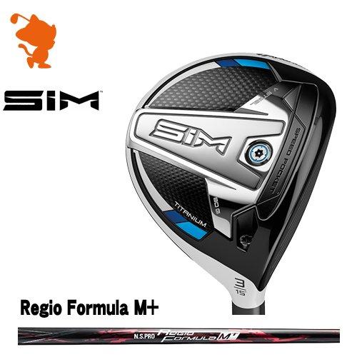 テーラーメイド 2020 SIM フェアウェイTaylorMade SIM FAIRWAYNSPRO Regio Formula M+ レジオメーカーカスタム 日本モデル