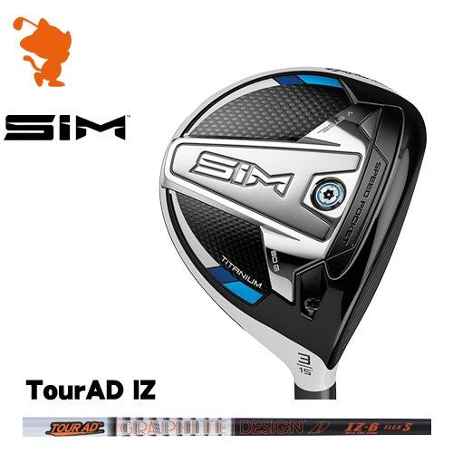 テーラーメイド 2020 SIM フェアウェイTaylorMade SIM FAIRWAYTourAD IZ ツアーADメーカーカスタム 日本モデル