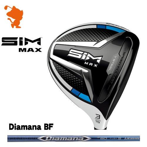 テーラーメイド 2020 SIM MAX フェアウェイTaylorMade SIM MAX FAIRWAYDiamana BF ディアマナメーカーカスタム 日本モデル