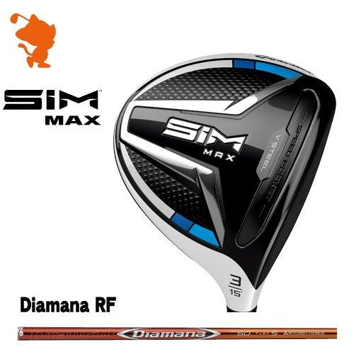 特注カスタム 新品 2020年モデル Vスチールソール 低重心 右用 ゴルフクラブ メンズクラブ 特注品 カスタムオーダー テーラーメイド 2020 SIM MAX フェアウェイTaylorMade SIM MAX FAIRWAYDiamana RF ディアマナメーカーカスタム 日本モデル
