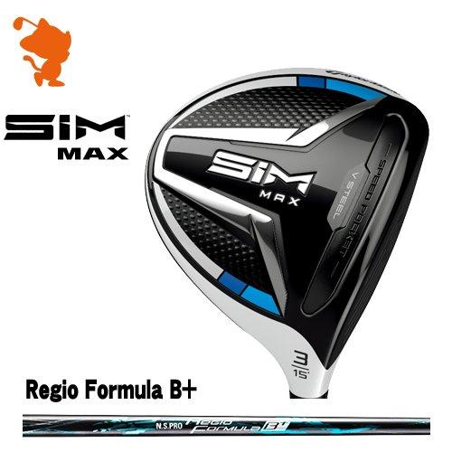 テーラーメイド 2020 SIM MAX フェアウェイTaylorMade SIM MAX FAIRWAYNSPRO Regio Formula B+ レジオメーカーカスタム 日本モデル