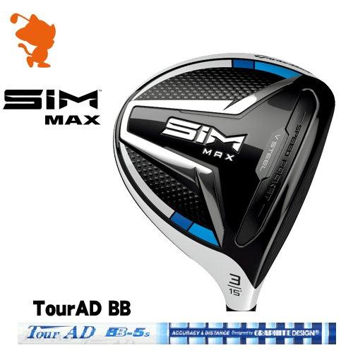 テーラーメイド 2020 SIM MAX フェアウェイTaylorMade SIM MAX FAIRWAYTourAD BB ツアーADメーカーカスタム 日本モデル
