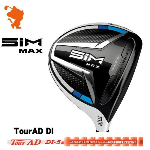 テーラーメイド 2020 SIM MAX フェアウェイTaylorMade SIM MAX FAIRWAYTourAD DI ツアーADメーカーカスタム 日本モデル
