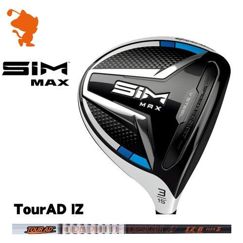 テーラーメイド 2020 SIM MAX フェアウェイTaylorMade SIM MAX FAIRWAYTourAD IZ ツアーADメーカーカスタム 日本モデル