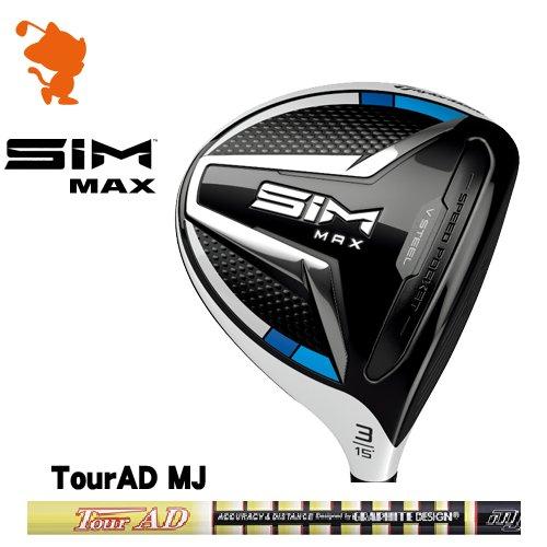 テーラーメイド 2020 SIM MAX フェアウェイTaylorMade SIM MAX FAIRWAYTourAD MJ ツアーADメーカーカスタム 日本モデル