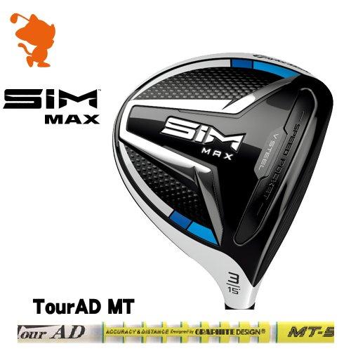 テーラーメイド 2020 SIM MAX フェアウェイTaylorMade SIM MAX FAIRWAYTourAD MT ツアーADメーカーカスタム 日本モデル