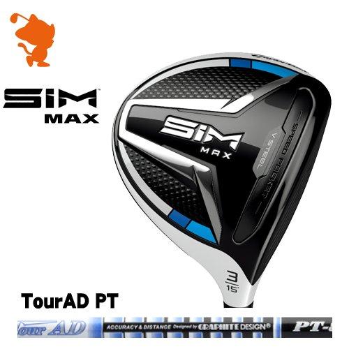 テーラーメイド 2020 SIM MAX フェアウェイTaylorMade SIM MAX FAIRWAYTourAD PT ツアーADメーカーカスタム 日本モデル