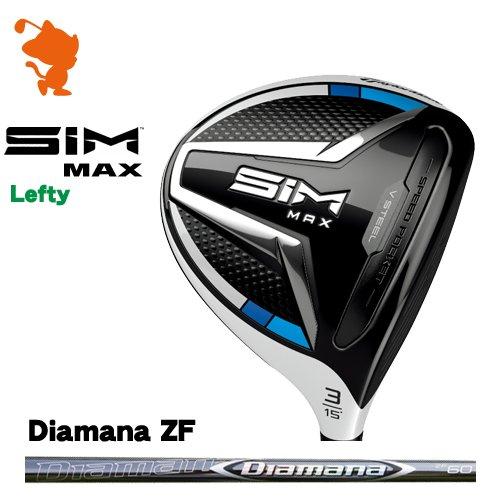 テーラーメイド 2020 SIM MAX レフティ フェアウェイTaylorMade SIM MAX Lefty FAIRWAYDiamana ZF ディアマナメーカーカスタム 日本モデル