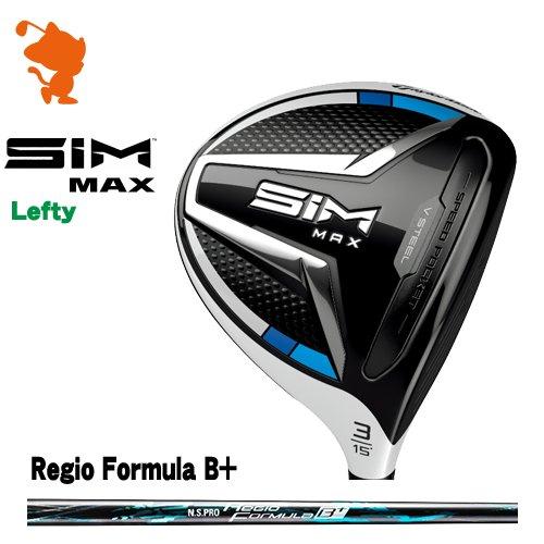 テーラーメイド 2020 SIM MAX レフティ フェアウェイTaylorMade SIM MAX Lefty FAIRWAYNSPRO Regio Formula B+ レジオメーカーカスタム 日本モデル