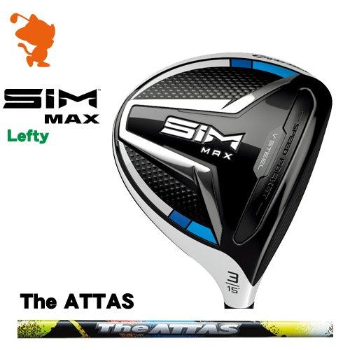 テーラーメイド 2020 SIM MAX レフティ フェアウェイTaylorMade SIM MAX Lefty FAIRWAYThe ATTAS ジアッタスメーカーカスタム 日本モデル