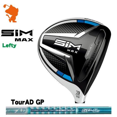 テーラーメイド 2020 SIM MAX レフティ フェアウェイTaylorMade SIM MAX Lefty FAIRWAYTourAD GP ツアーADメーカーカスタム 日本モデル