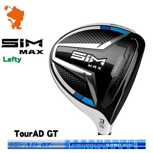 テーラーメイド 2020 SIM MAX レフティ フェアウェイTaylorMade SIM MAX Lefty FAIRWAYTourAD GT ツアーADメーカーカスタム 日本モデル