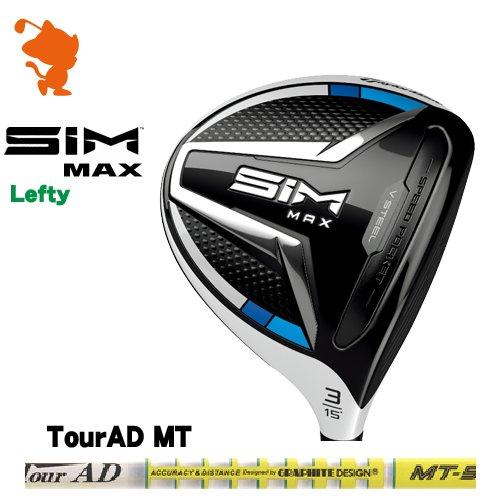 テーラーメイド 2020 SIM MAX レフティ フェアウェイTaylorMade SIM MAX Lefty FAIRWAYTourAD MT ツアーADメーカーカスタム 日本モデル