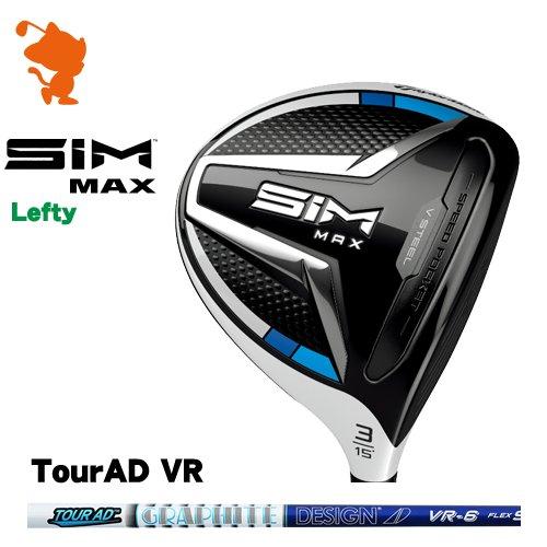 テーラーメイド 2020 SIM MAX レフティ フェアウェイTaylorMade SIM MAX Lefty FAIRWAYTourAD VR ツアーADメーカーカスタム 日本モデル