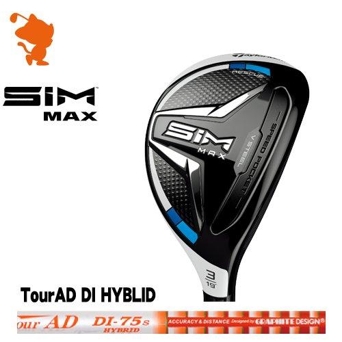 テーラーメイド 2020 SIM MAX レスキューTaylorMade SIM MAX RESCUETourAD DI HYBRID ツアーADメーカーカスタム 日本モデル