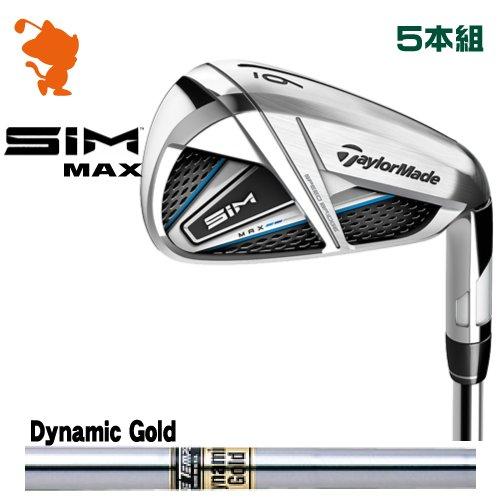 テーラーメイド 2020 SIM MAX アイアンTaylorMade SIM MAX IRON 5本組Dynamic Gold ダイナミックゴールドメーカーカスタム 日本モデル