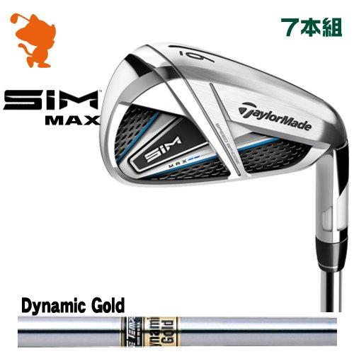テーラーメイド 2020 SIM MAX アイアンTaylorMade SIM MAX IRON 7本組Dynamic ゴールド ダイナミックゴールドメーカーカスタム 日本モデル