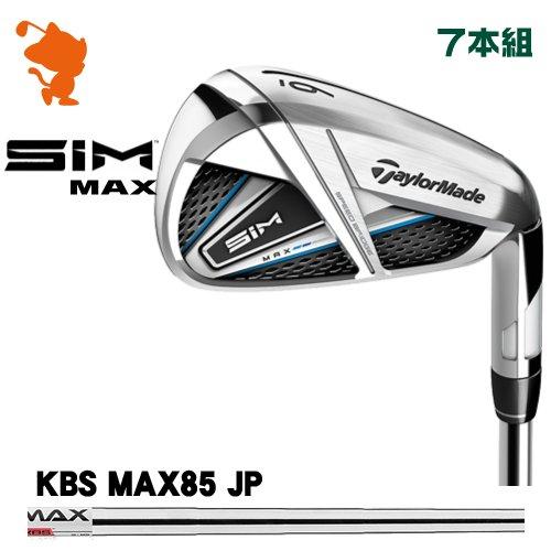 テーラーメイド 2020 SIM MAX アイアンTaylorMade SIM MAX IRON 7本組KBS MAX85 JP スチールシャフトメーカーカスタム 日本モデル