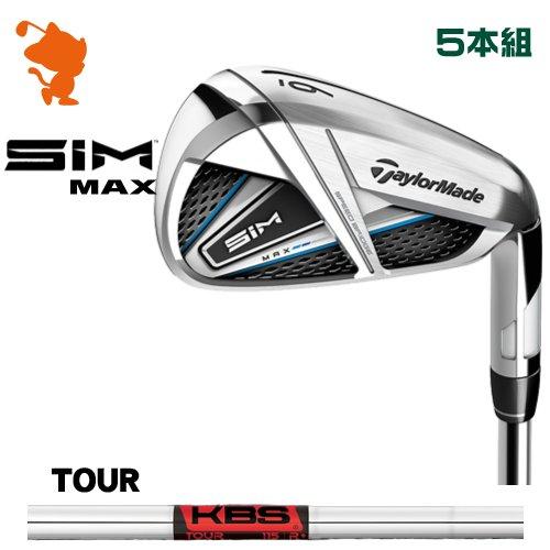 テーラーメイド 2020 SIM MAX アイアンTaylorMade SIM MAX IRON 5本組KBS TOUR スチールシャフトメーカーカスタム 日本モデル