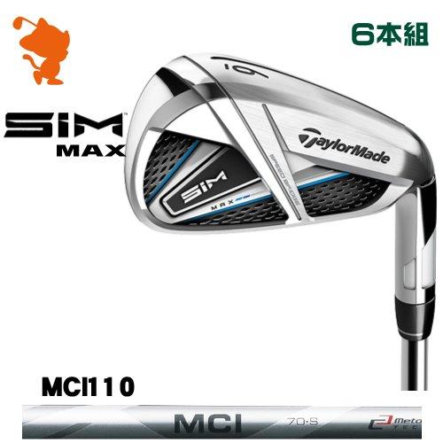 テーラーメイド 2020 SIM MAX アイアンTaylorMade SIM MAX IRON 6本組MCI 110 エムシーアイメーカーカスタム 日本モデル
