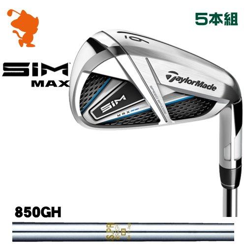 テーラーメイド 2020 SIM MAX アイアンTaylorMade SIM MAX IRON 5本組NSPRO 850GH スチールシャフトメーカーカスタム 日本モデル