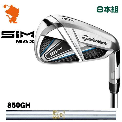 テーラーメイド 2020 SIM MAX アイアンTaylorMade SIM MAX IRON 8本組NSPRO 850GH スチールシャフトメーカーカスタム 日本モデル