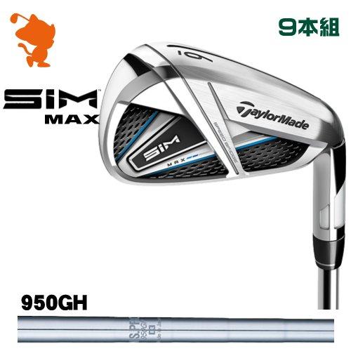 テーラーメイド 2020 SIM MAX アイアンTaylorMade SIM MAX IRON 9本組NSPRO 950GH スチールシャフトメーカーカスタム 日本モデル
