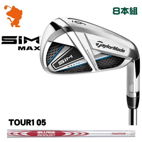 テーラーメイド 2020 SIM MAX アイアンTaylorMade SIM MAX IRON 8本組NSPRO MODUS3 TOUR105 モーダスメーカーカスタム 日本モデル