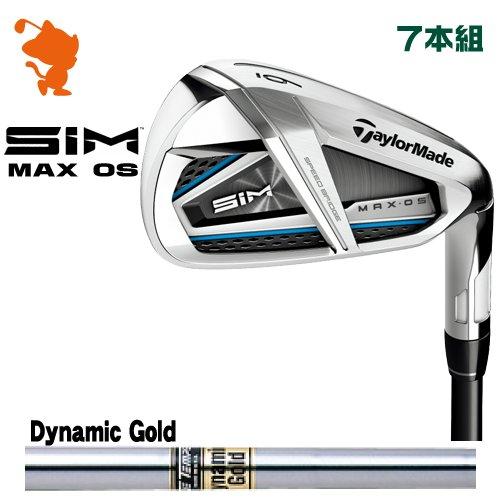 テーラーメイド 2020 SIM MAX OS アイアンTaylorMade SIM MAX OS IRON 7本組Dynamic Gold ダイナミックゴールドメーカーカスタム 日本モデル